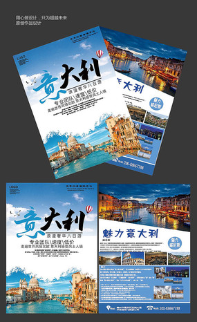 简约旅游宣传单