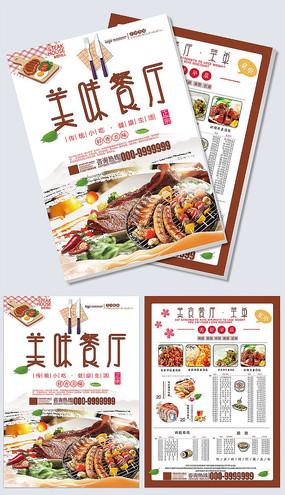 简约美味美食餐厅菜单宣传单