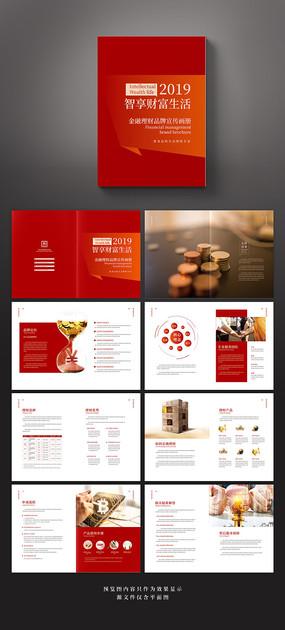 简约现代金融理财品牌宣传画册