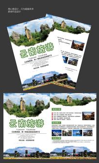 简约云南旅游宣传单