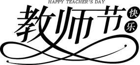 教师节字体设计