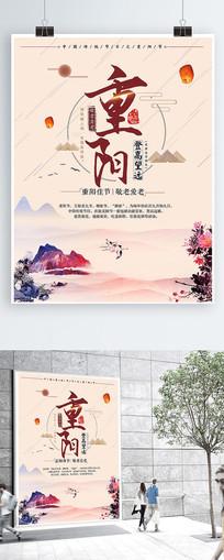 九九重阳节登高尊敬老人海报