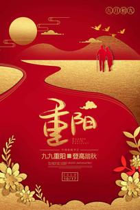 九九重阳节节日海报