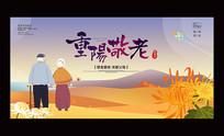 九月九重阳节宣传海报