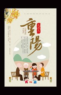 卡通创意重阳节海报