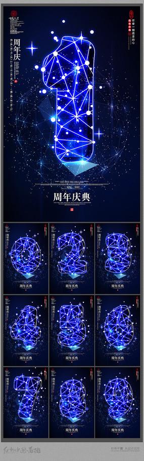 科技数字周年庆海报