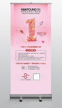 浪漫清新1周年庆典促销易拉宝