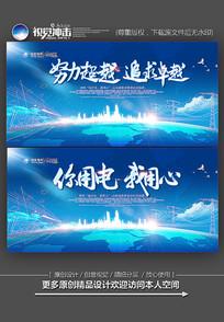 蓝色大气国家电网电力公司展板