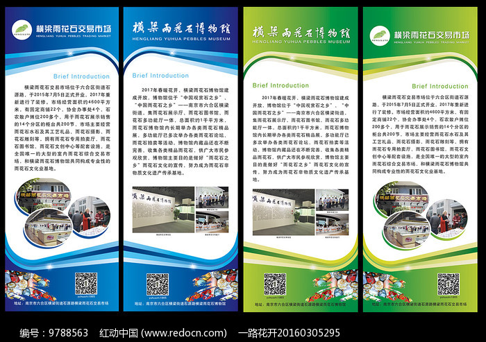 蓝色绿色大气企业宣传X展架图片