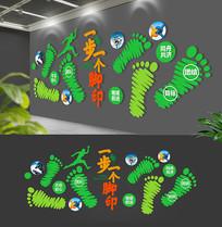 绿色创意环保脚印企业文化墙