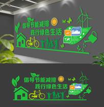 绿色环保科技企业文化墙