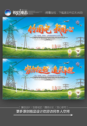 绿色清新电力公司电网展板