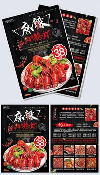 美味麻辣小龙虾菜单宣传单