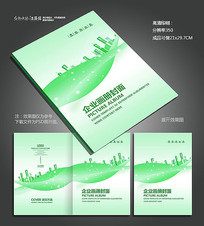 清晰环保画册封面