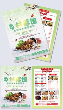 清新乡村菜馆菜单宣传单