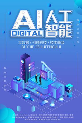 人工智能科技海报模板