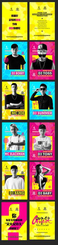 人物介绍嘉宾DJ海报设计