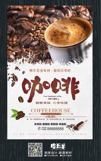 时尚咖啡促销海报