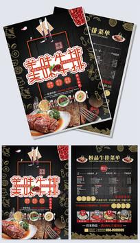 时尚美味牛排餐厅菜单宣传单