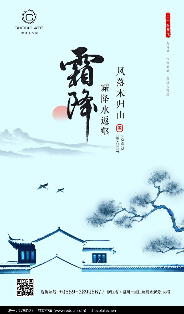 霜降古韵节气海报图片