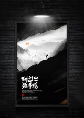 水墨中国风跆拳道宣传海报模板
