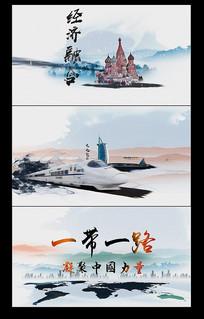水墨中国梦一带一路AE模版