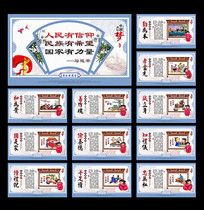 我的中国梦展板 PSD