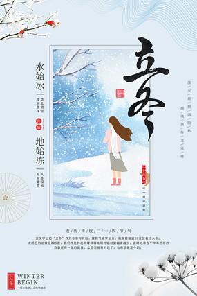小清新立冬节气海报
