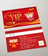 新年会员卡设计