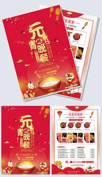 元宵节晚餐预定中菜单宣传单