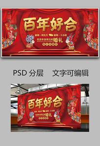 中国风百年好合婚礼背景展板