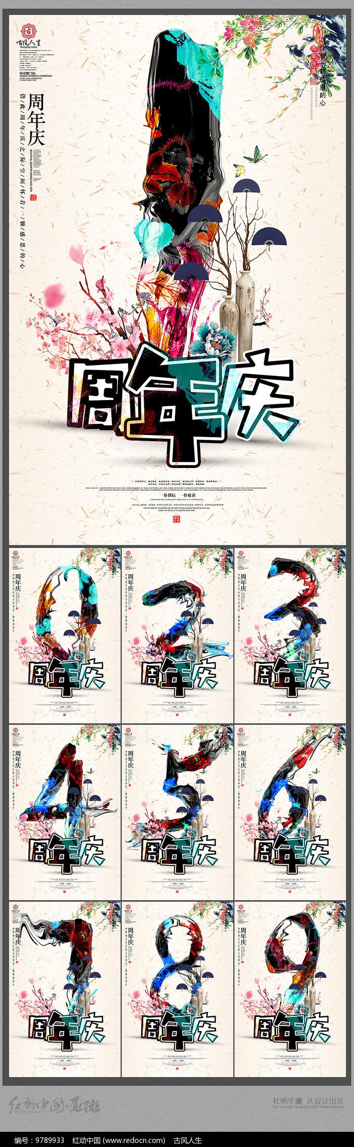 中国风创意周年庆海报图片