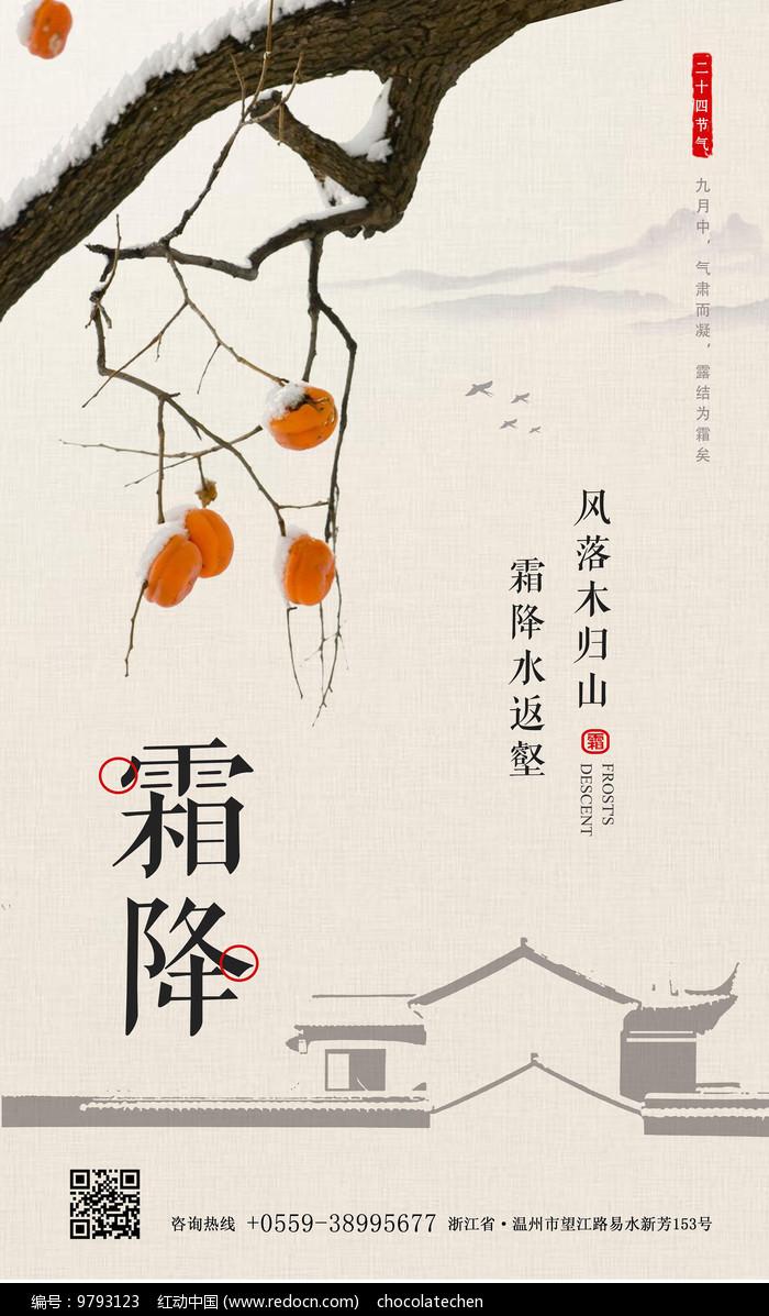 中国风霜降房地产宣传海报图片