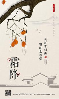 中国风霜降房地产宣传海报