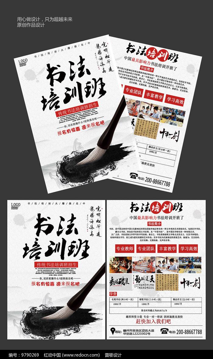 中国风书法宣传单图片