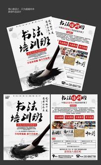 中国风书法宣传单