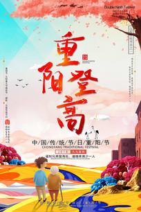 重阳登高节日海报