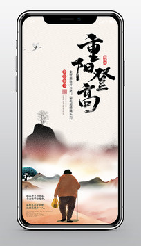 重阳登高手机海报