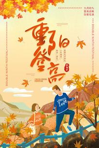 重阳登高宣传海报