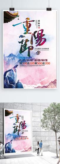 重阳节促销宣传海报展板