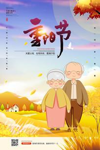 重阳节节日海报设计