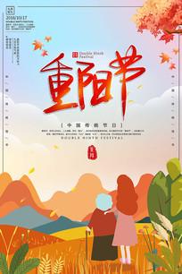 重阳节节日宣传海报模板