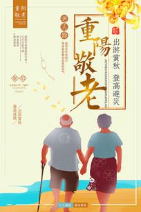重阳节敬老节日海报