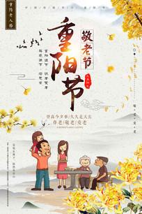 重阳敬老节节日海报