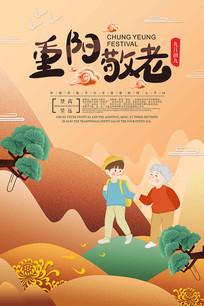 重阳敬老节日宣传海报