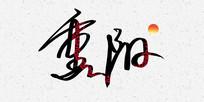 重阳字体设计