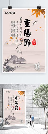 尊敬老人重阳节宣传海报