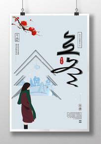 24节气立冬宣传海报