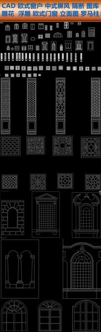 CAD欧式窗户雕花中式屏风