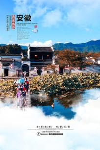 安徽旅游海报